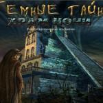 Темные тайны: Храм Ночи (2011)
