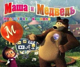 Маша и Медведь: Подготовка к школе (2010)