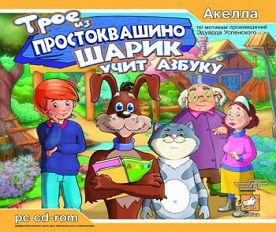 Трое из простоквашино. Шарик учит азбуку (2006)
