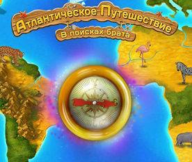 Атлантическое путешествие: В поисках брата (2012)