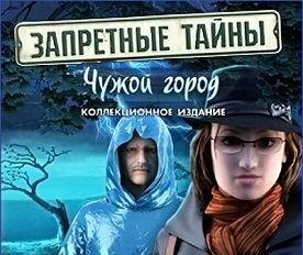 Запретные тайны: Чужой город (2012)