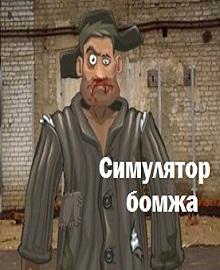 Симулятор бомжа (2010)