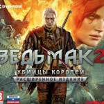 Ведьмак 2 (2011) RePack от R.G. Catalyst