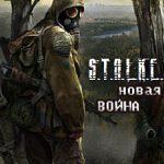 Сталкер: Новая война (2007)