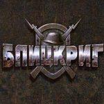 Блицкриг 1 (2003) на русском