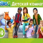 Симс 4 Детская комната (2016)