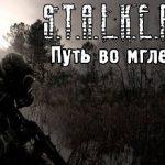 Сталкер Путь во мгле (2014)
