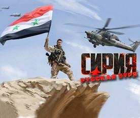 Сирия Русская Буря