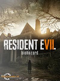Resident Evil 7 Biohazard (2017)