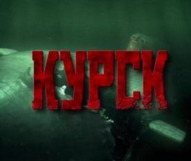 Курск игра 2018