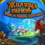 A Gnomes Home: The Great Crystal Crusade (2012)
