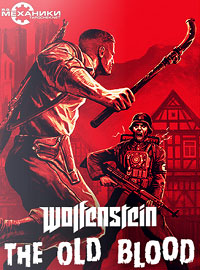 Wolfenstein The Old Blood (2015)