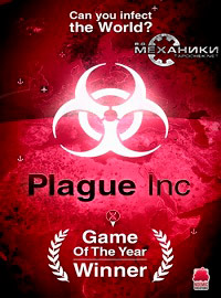 Plague Inc Evolved (2016)